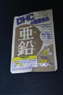 DHC 亜鉛.JPG