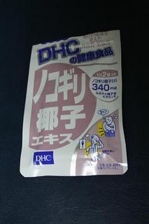 DHC ノコギリヤシ.JPG